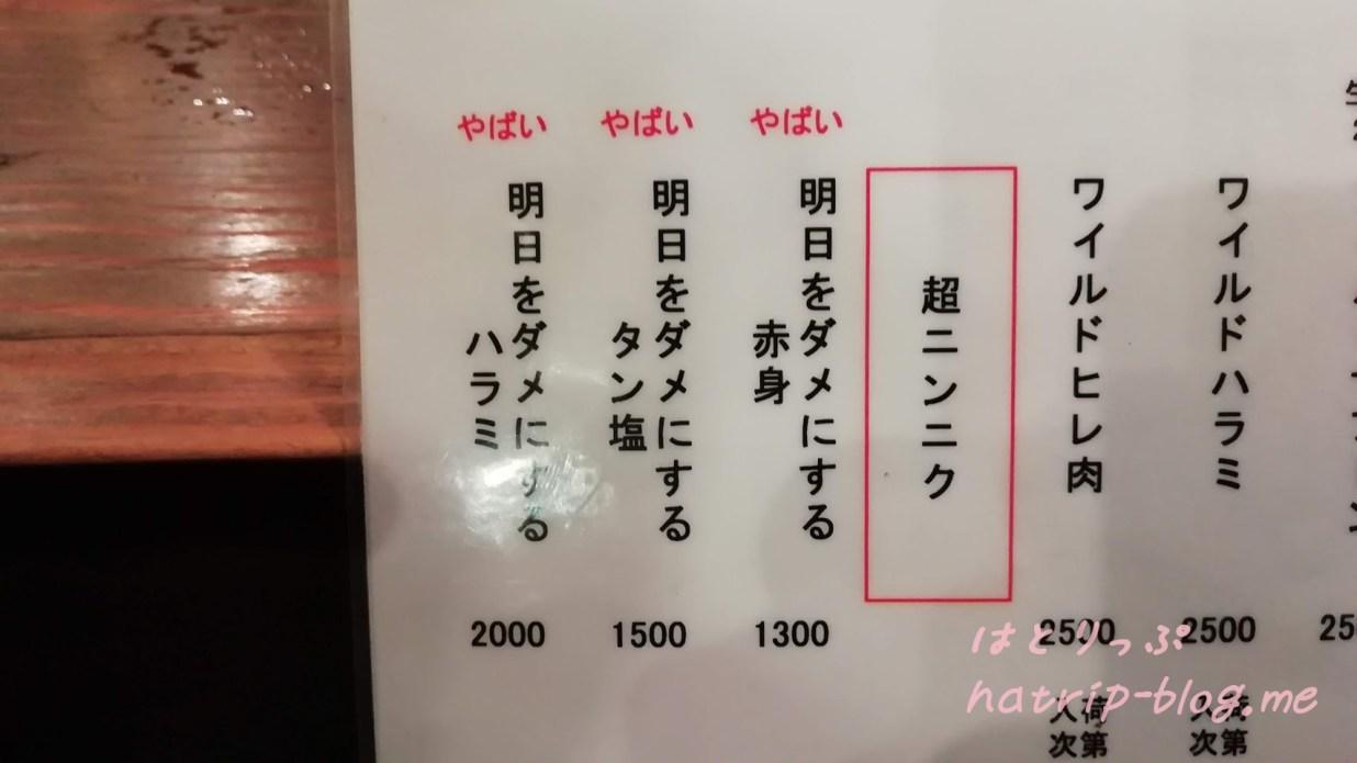 板橋本町 焼肉屋 炭火焼肉ホルモン 時楽 超ニンニク