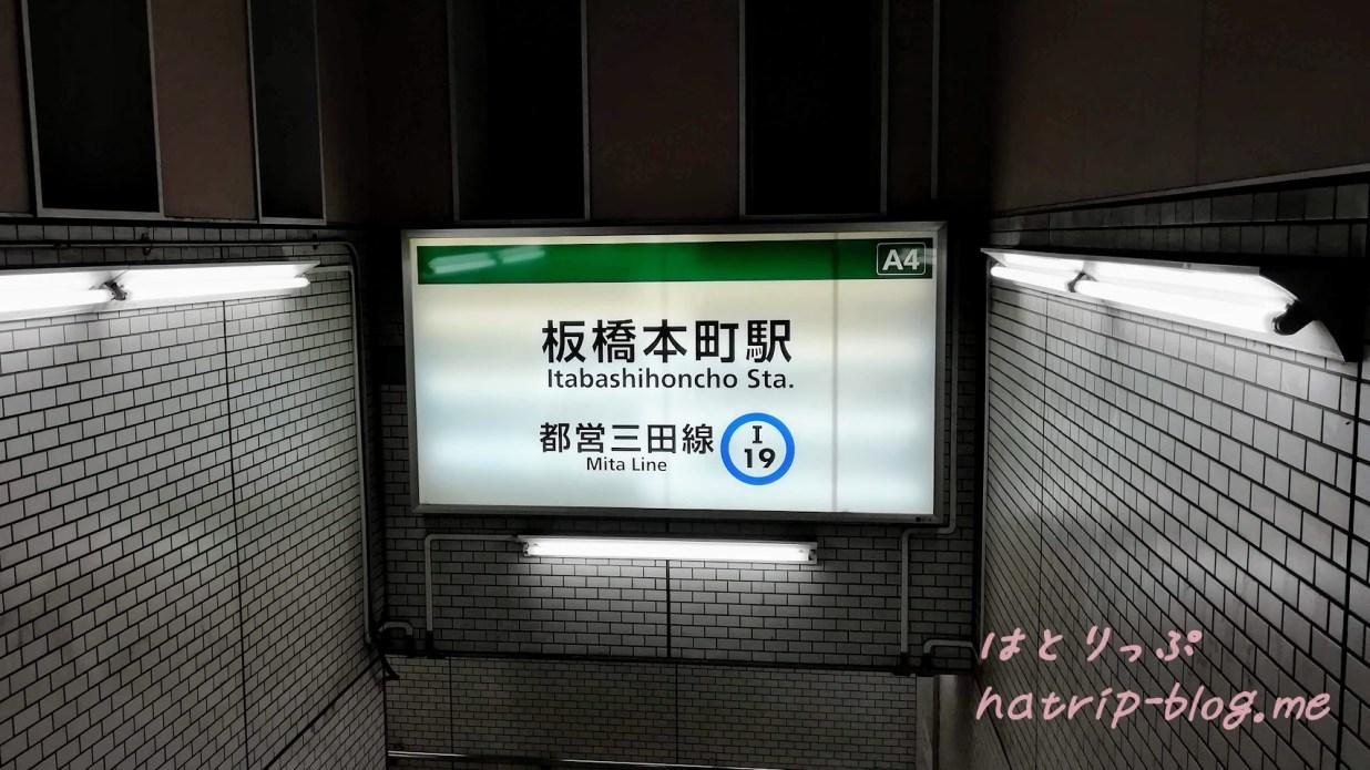 都営三田線 板橋本町駅