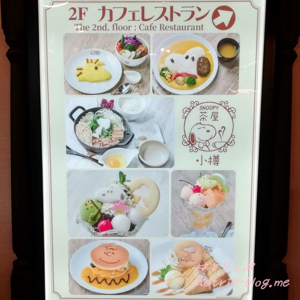 SNOOPY茶屋 小樽店 カフェレストラン
