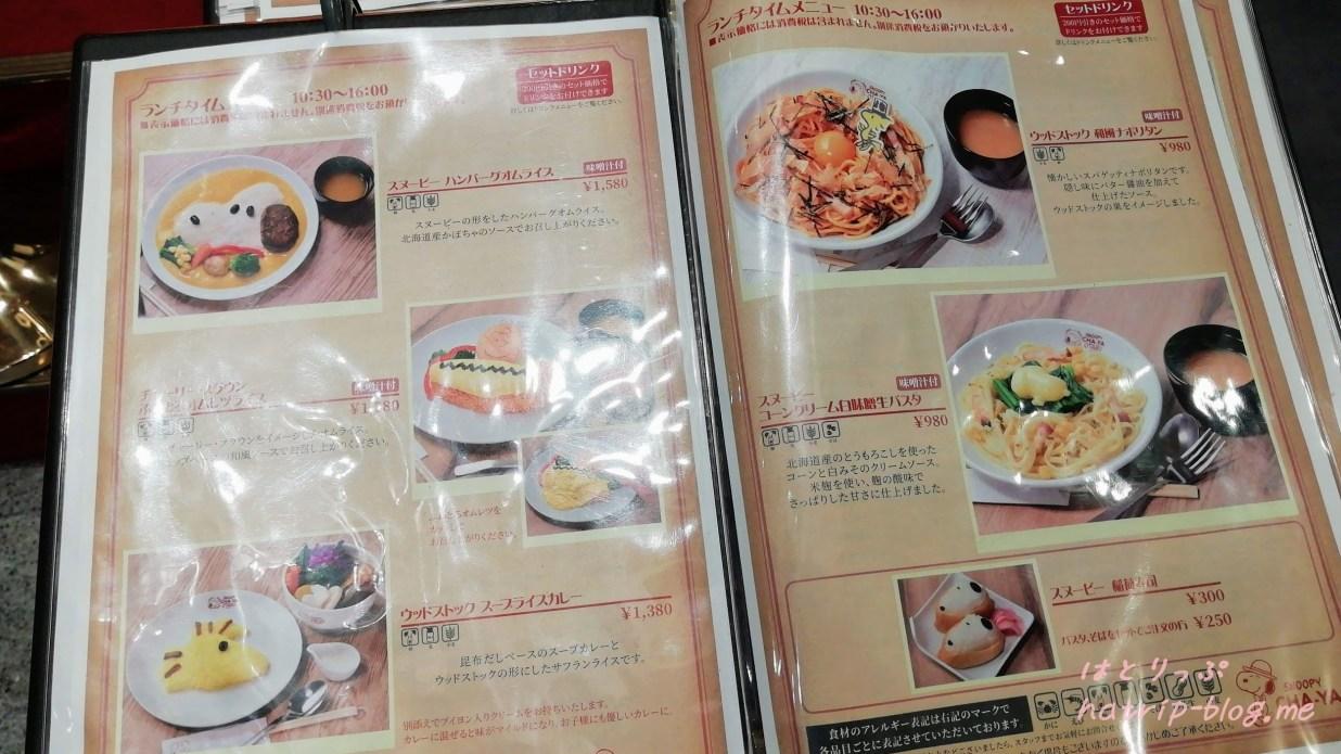 SNOOPY茶屋 小樽店 カフェレストラン メニュー
