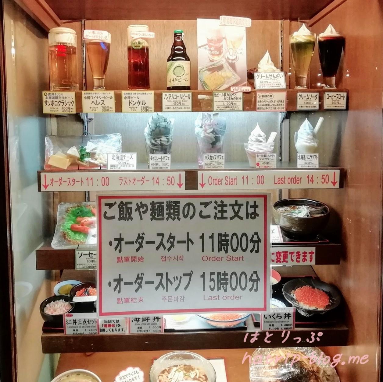 北海道 小樽 北一硝子三号館 北一ホール カフェ