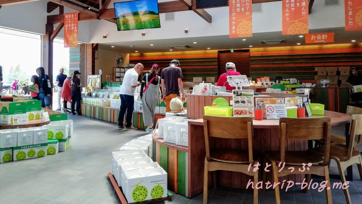 北海道 中富良野町 とみたメロンハウス 直売所