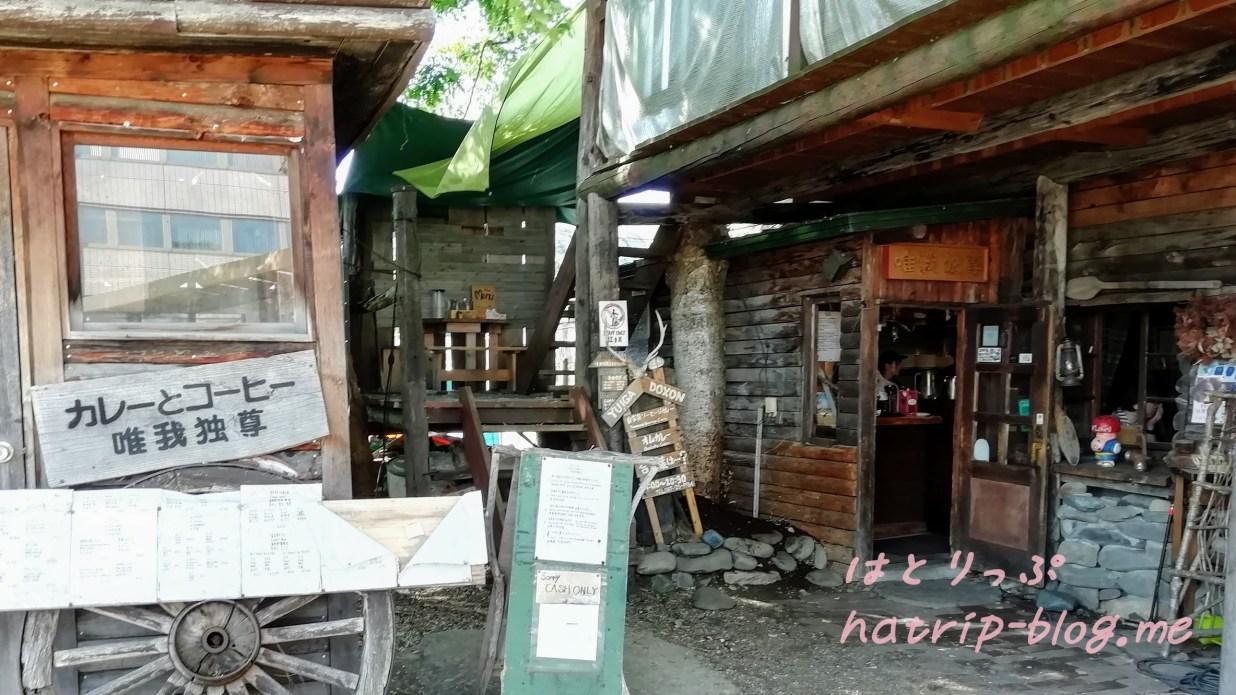 北海道 富良野市 カレー 唯我独尊
