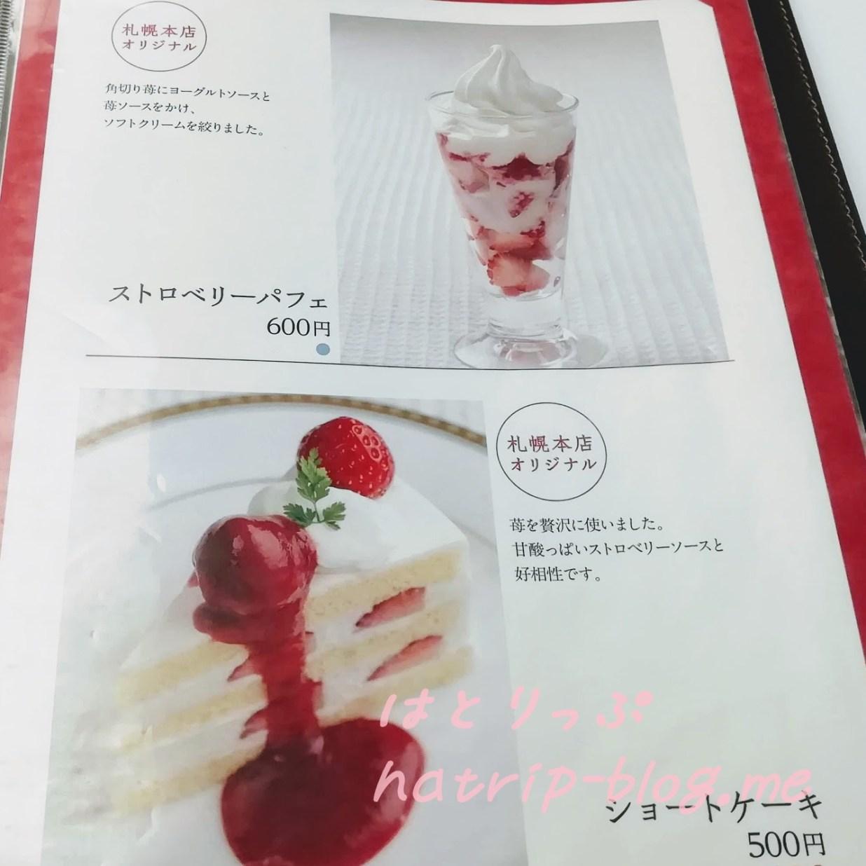 北海道 六花亭 札幌本店 喫茶室 カフェ メニュー ストロベリーパフェ ショートケーキ