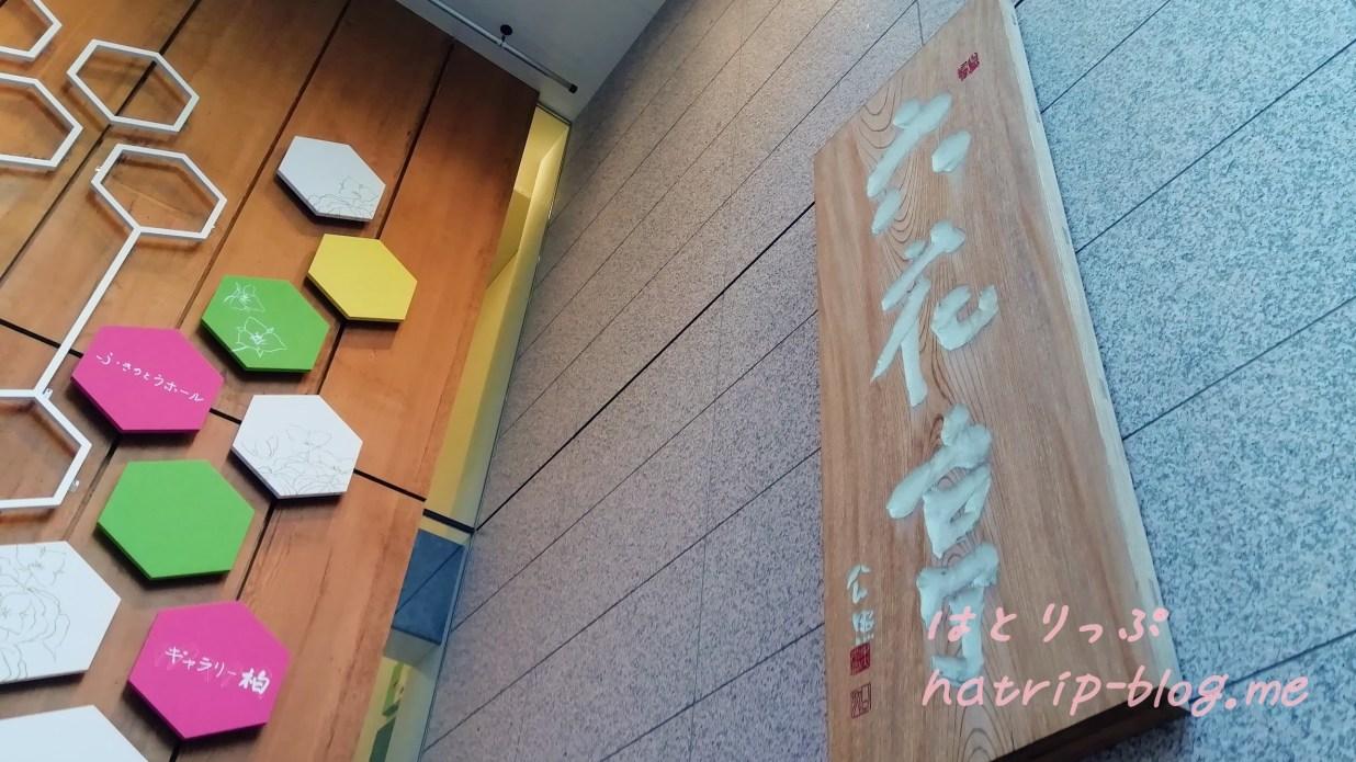 北海道 六花亭 札幌本店