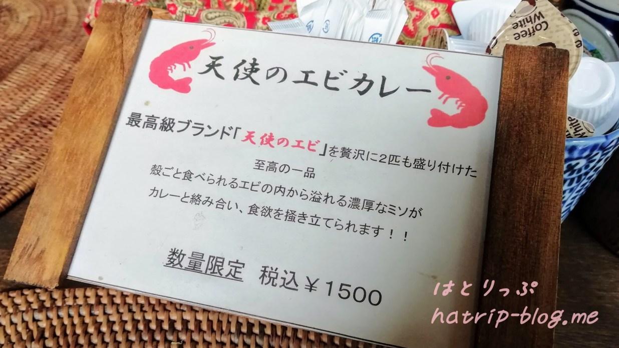 鎌倉 迫文代 カレー copepe コペペ メニュー 天使のエビカレー