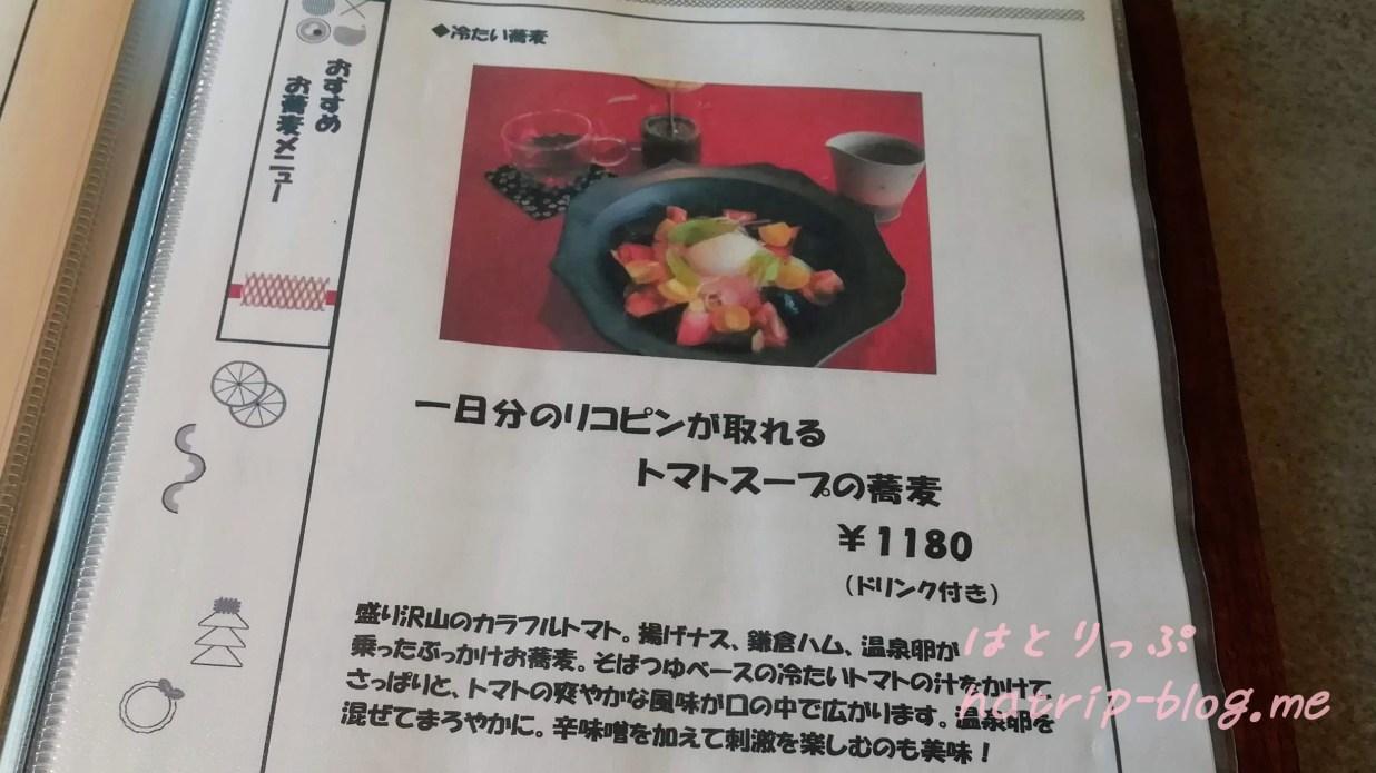 鎌倉 カフェレストラン 茶屋ひなた メニュー 1日分のリコピンが摂れるトマトスープの蕎麦