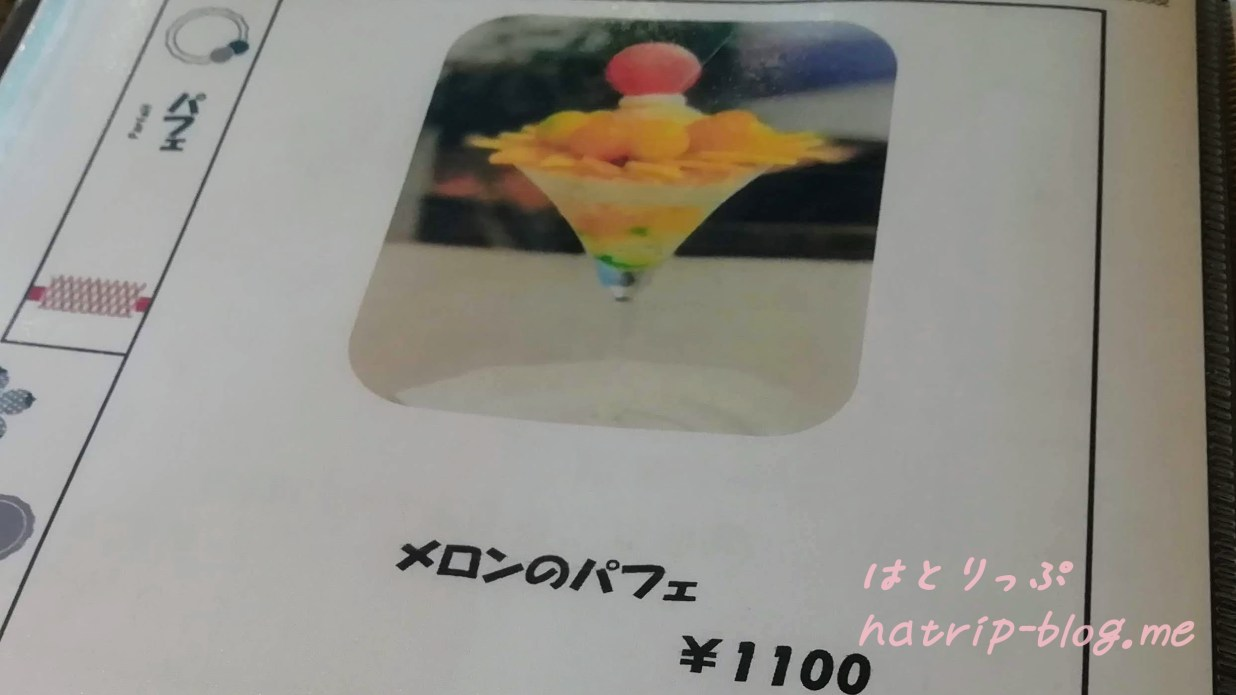 鎌倉 カフェレストラン 茶屋ひなた メニュー メロンのパフェ