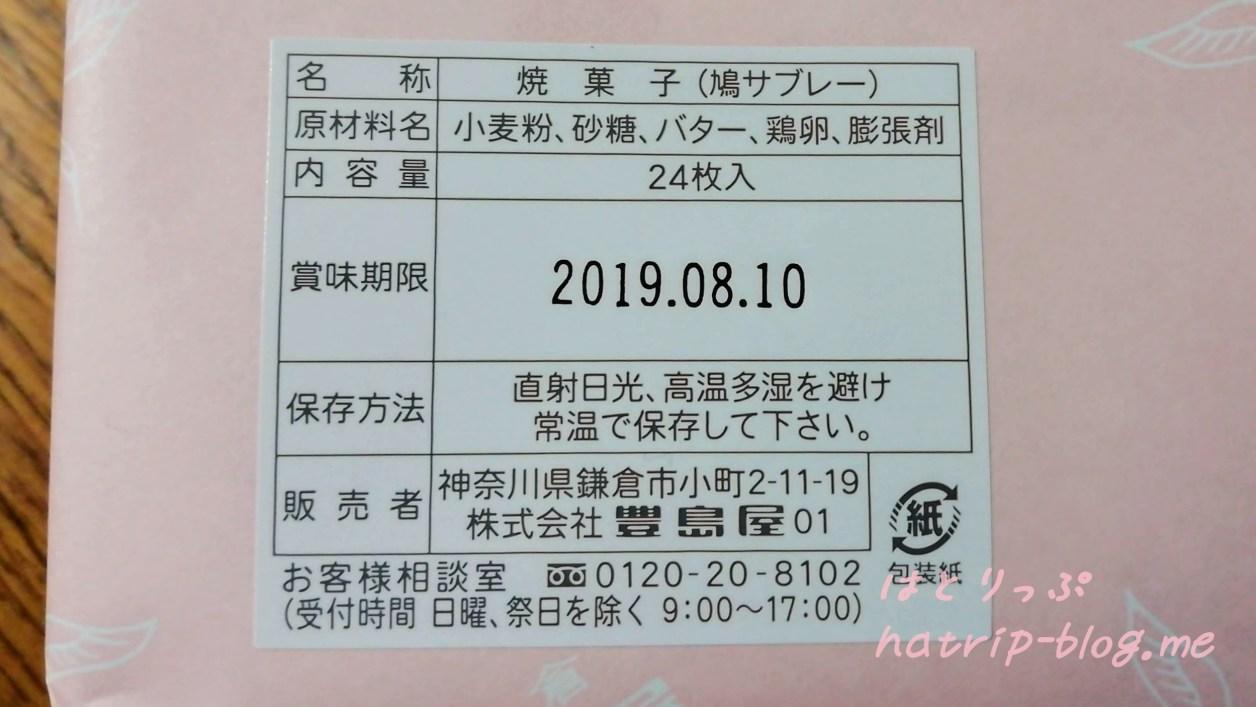 鎌倉 豊島屋 鳩サブレー 創業125周年記念缶 限定缶 包装紙