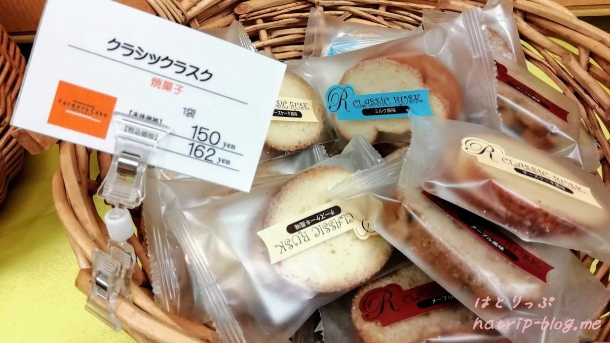 星野リゾート リゾナーレ八ヶ岳 ファーマーズケーキ クラシックラスク