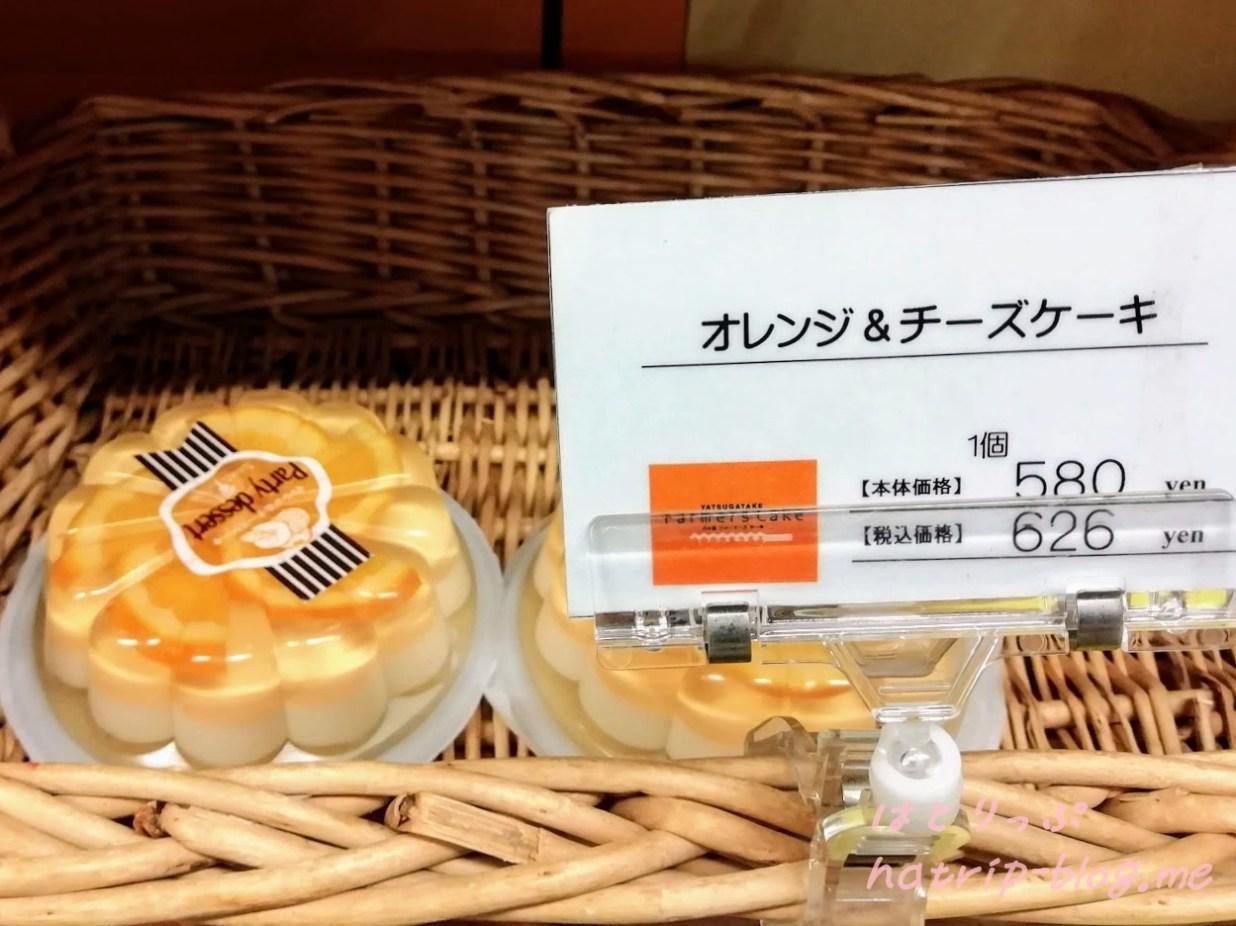 星野リゾート リゾナーレ八ヶ岳 ファーマーズケーキ オレンジ&チーズケーキ