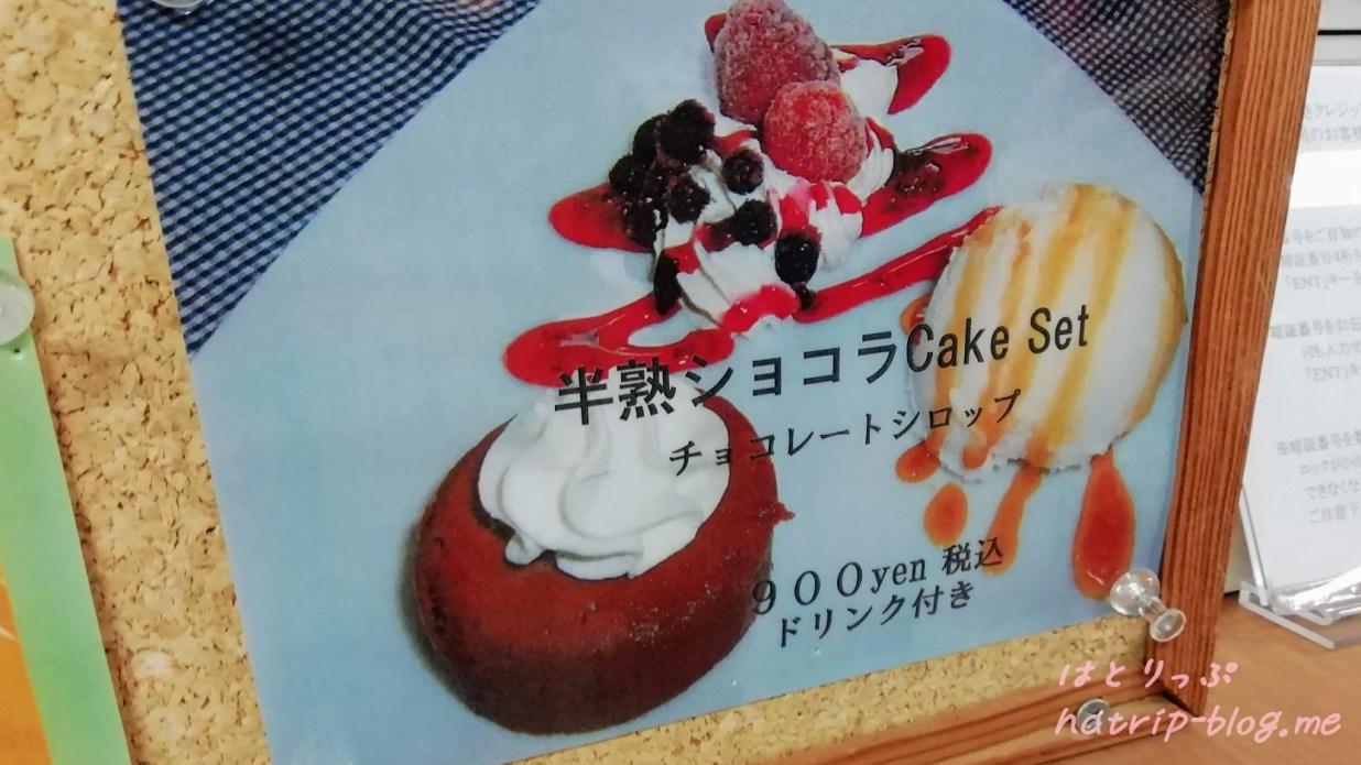 星野リゾート リゾナーレ八ヶ岳 ファーマーズケーキ 半熟ショコラケーキセット