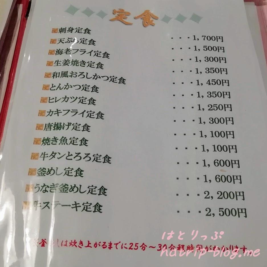 山梨市 正徳寺温泉 初花 食事 味処 メニュー 定食