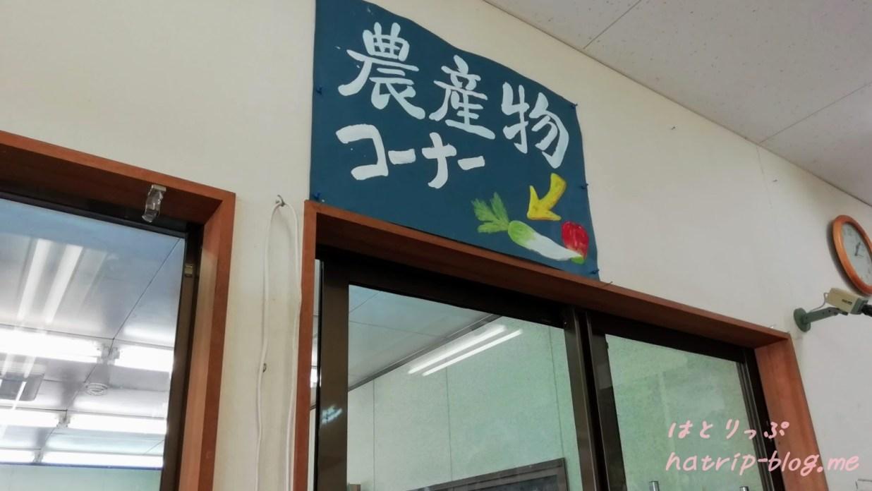 道の駅 花かげの郷まきおか 農作物コーナー
