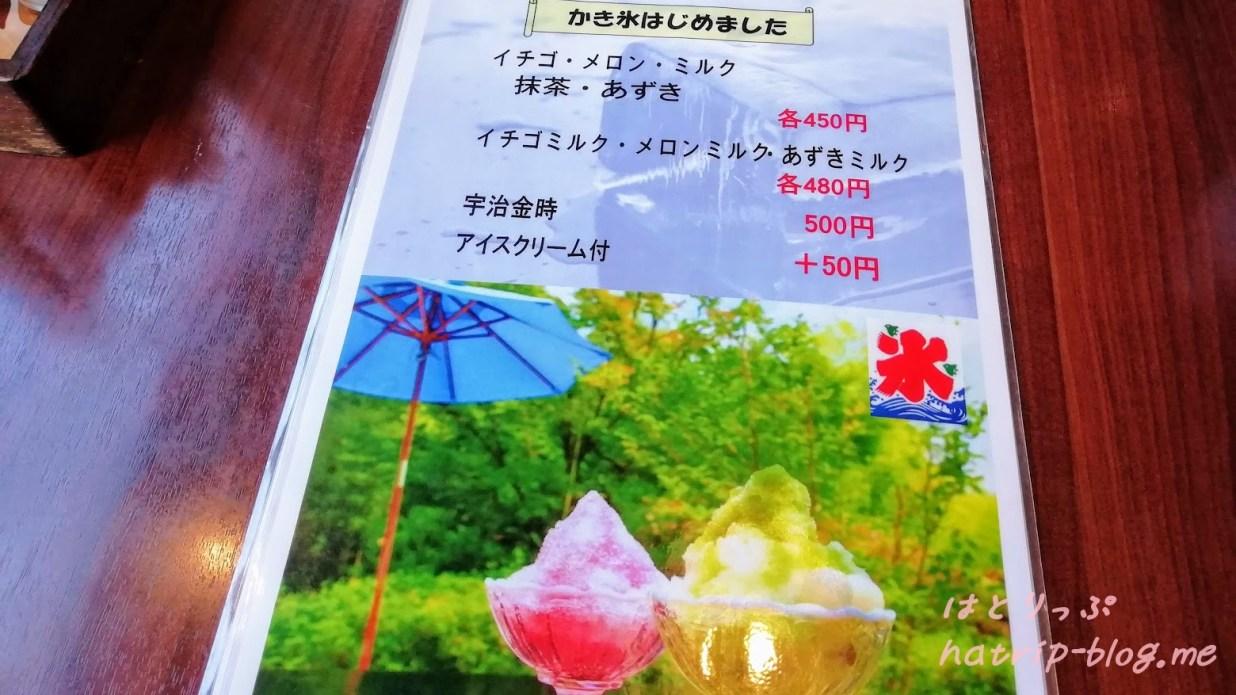 川口市南鳩ヶ谷 喫茶店 カフェ simon シモン メニュー かき氷