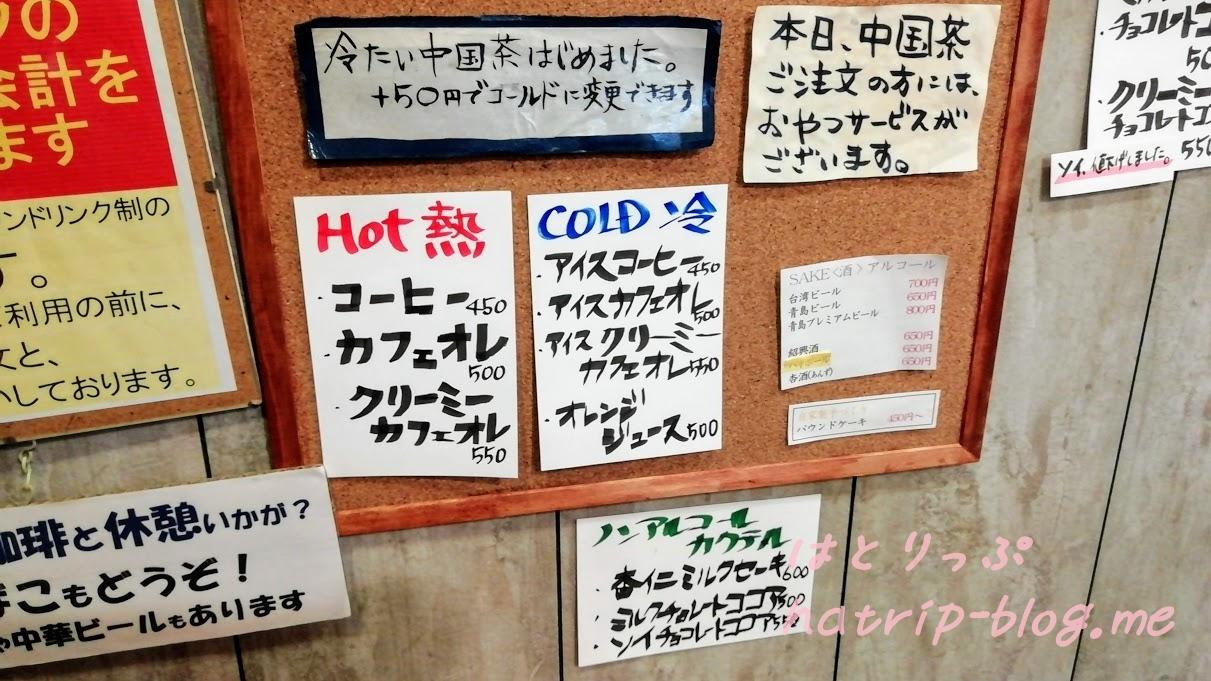 横浜 元町中華街 カフェ 関帝堂書店 メニュー