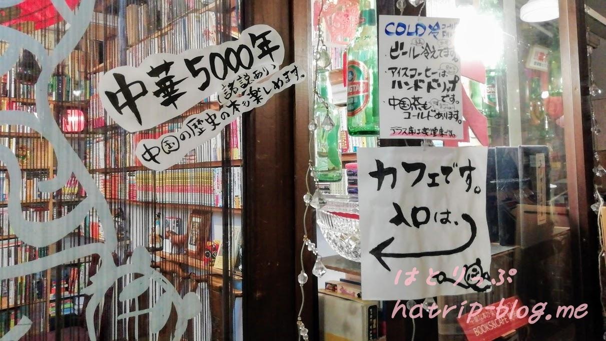 横浜 元町中華街 カフェ 関帝堂書店