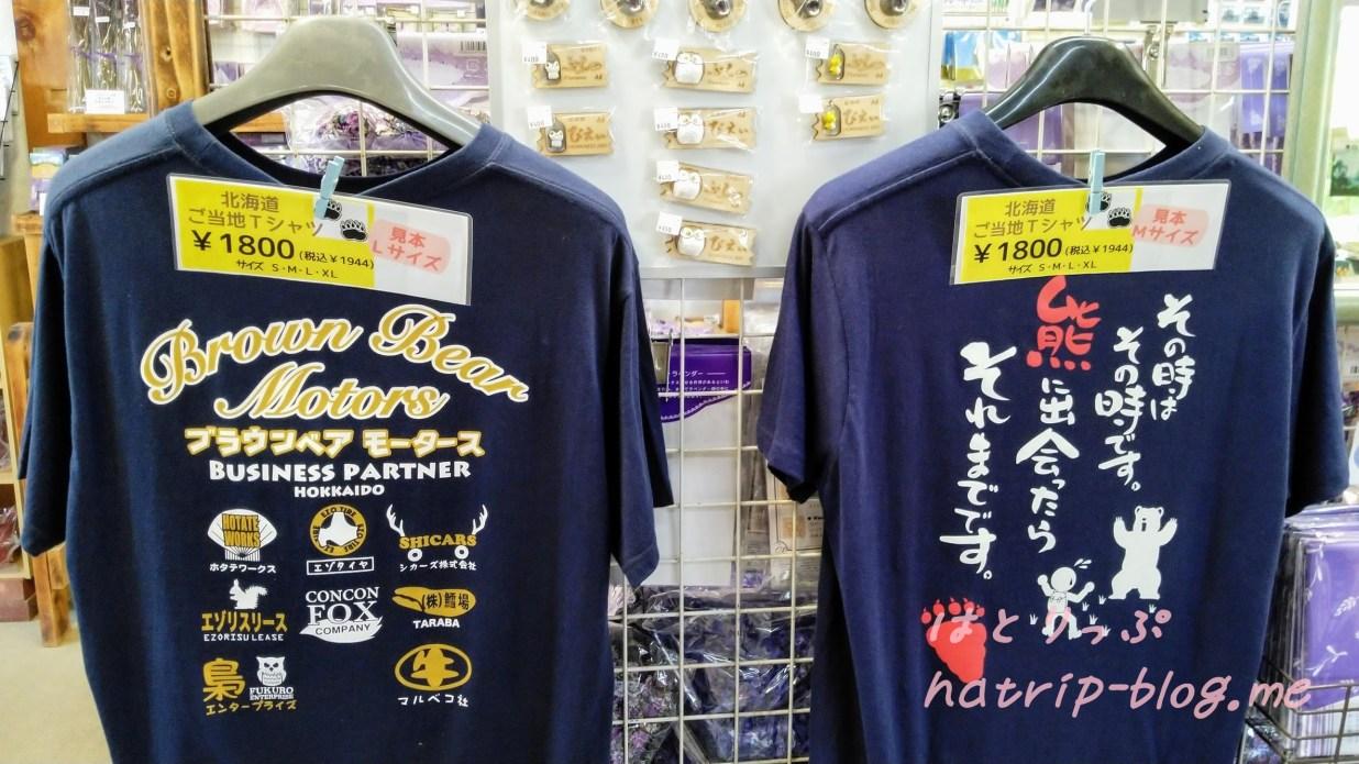 北海道 上富良野 かんのファーム 売店 きんこんかんの