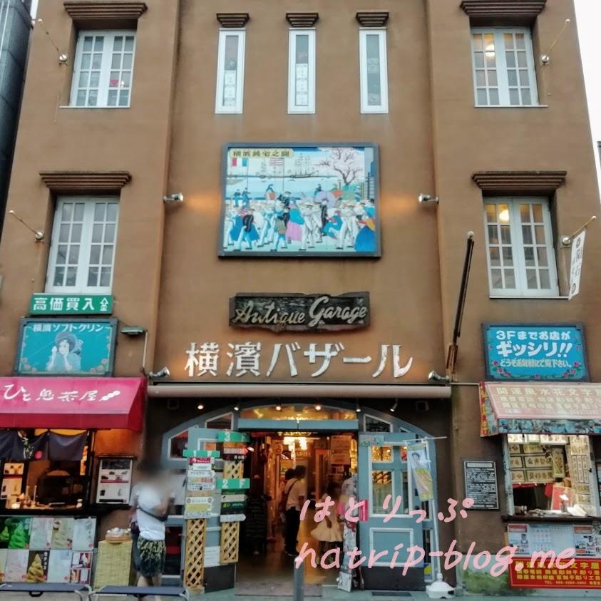横浜 元町中華街 横濱バザール