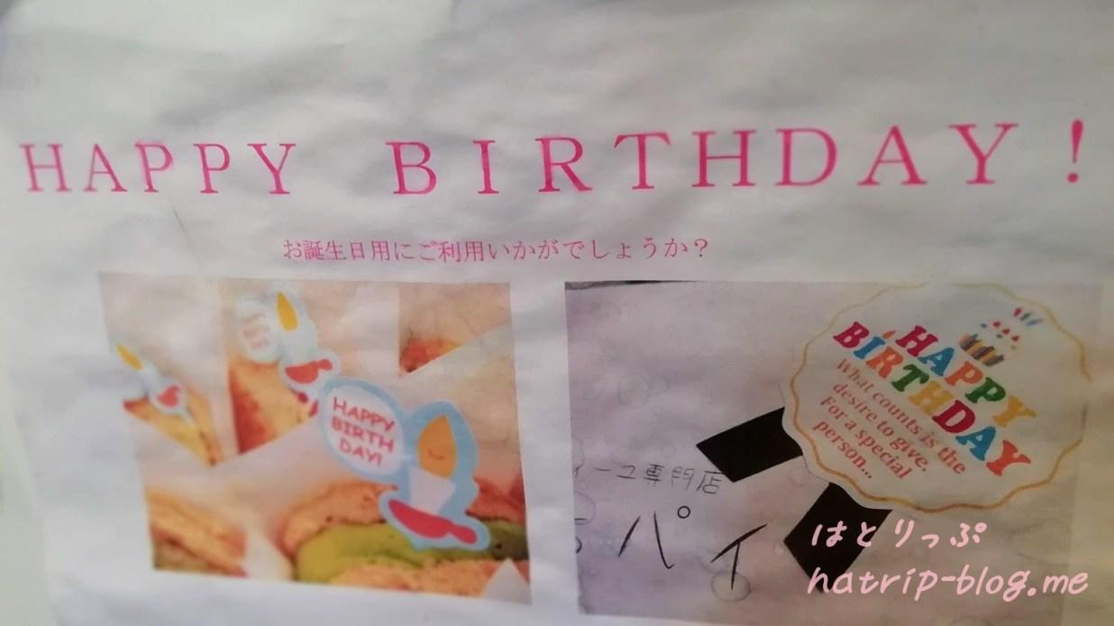 新潟県長岡市 ミルフィーユ専門店 Parisパイ 誕生日