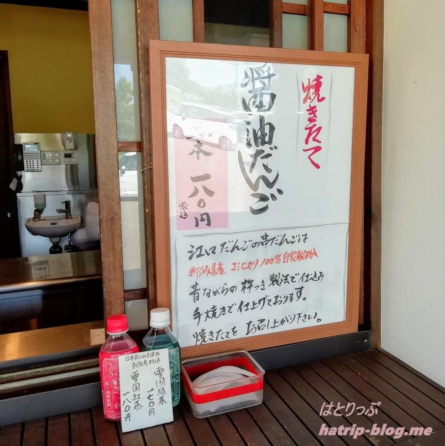 新潟県長岡市 江口だんご本店 焼きたてだんご販売店