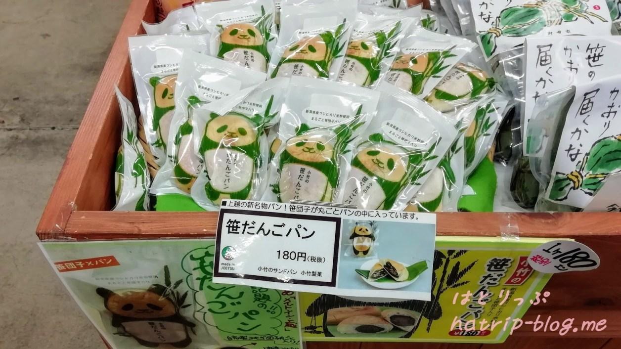 新潟県上越市 道の駅 うみてらす名立 食彩鮮魚市場 笹だんごパン