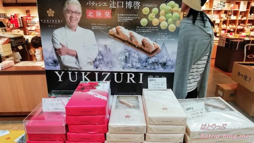 石川県七尾市 道の駅 能登食祭市場 お土産 YUKIZURI