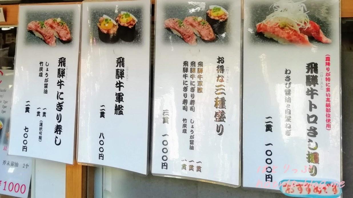 古い町並み さんまち通り 飛騨牛握り寿司 こって牛 メニュー
