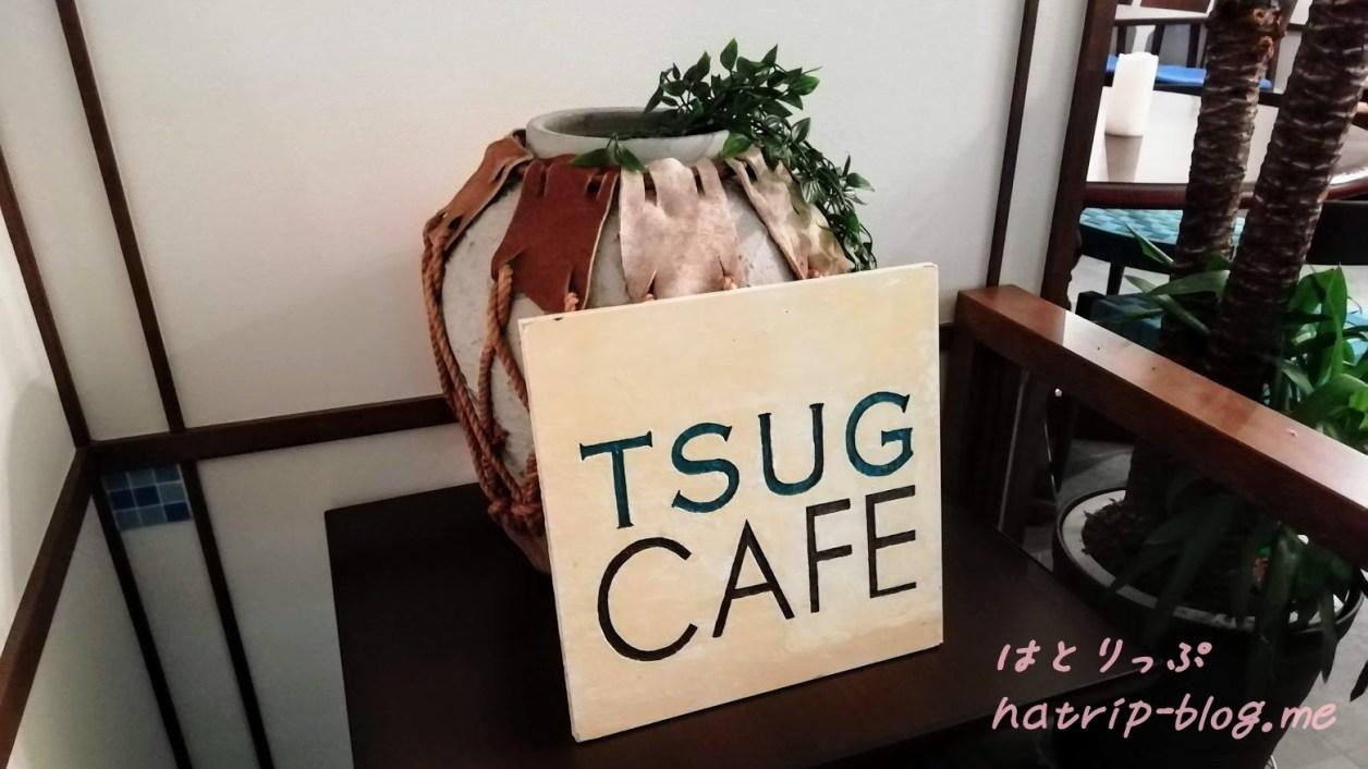 岐阜県高山市 TSUG CAFE(ツジカフェ)