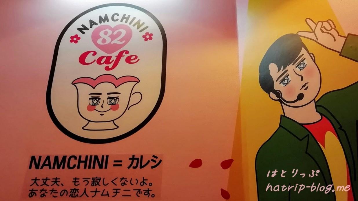 新大久保 NAMCHINI82CAFE ナムチニハニーカフェ
