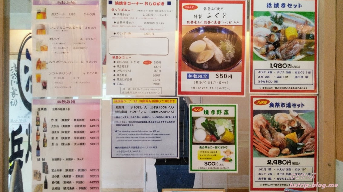 石川県七尾市 道の駅 能登食祭市場 浜焼き メニュー