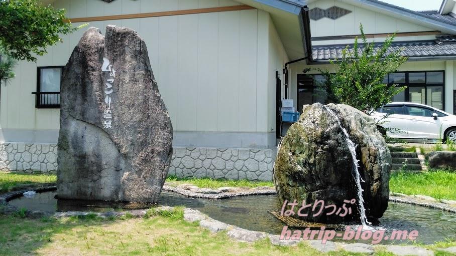 石川県七尾市 能登島 ひょっこり温泉 島の湯
