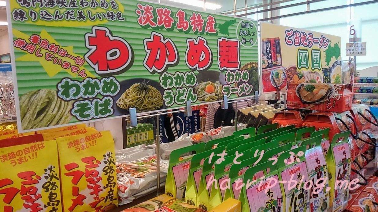 淡路島 淡路サービスエリア 下り 売店 お土産 わかめ麺