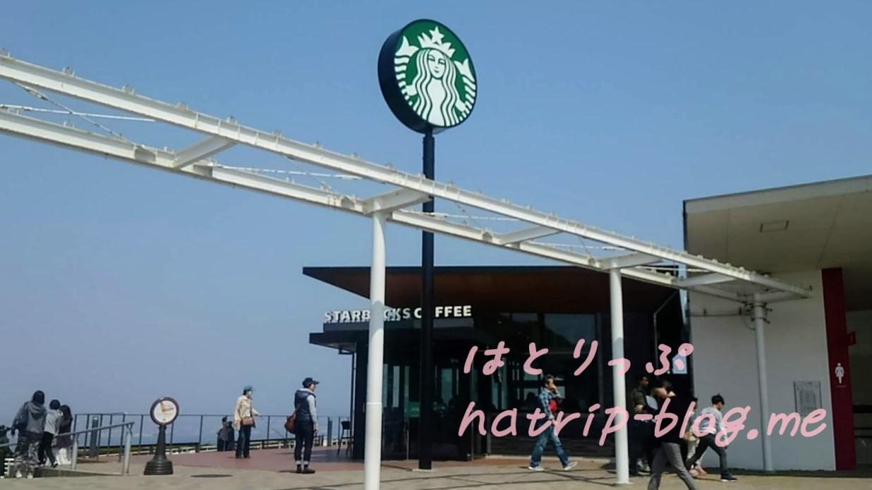 淡路島 淡路サービスエリア 下り スターバックスコーヒー