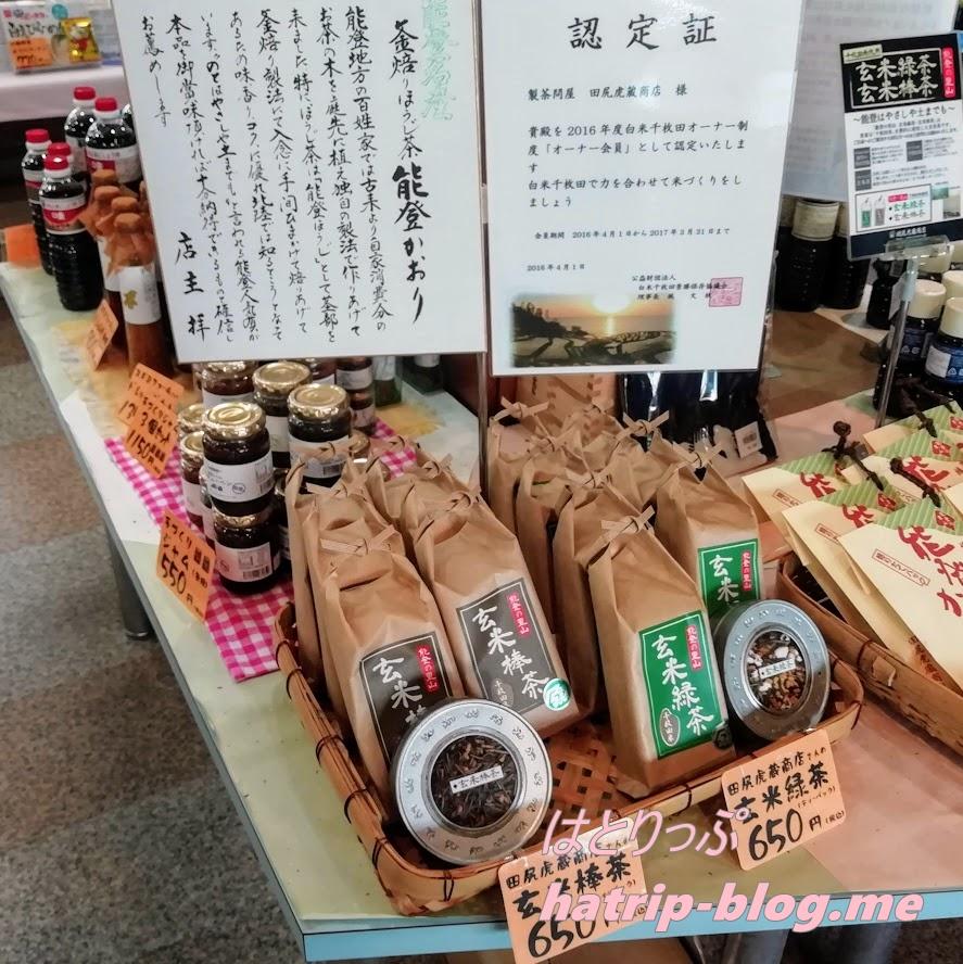 石川県羽咋郡志賀町 道の駅 とぎ海街道 田尻虎蔵商店 玄米茶