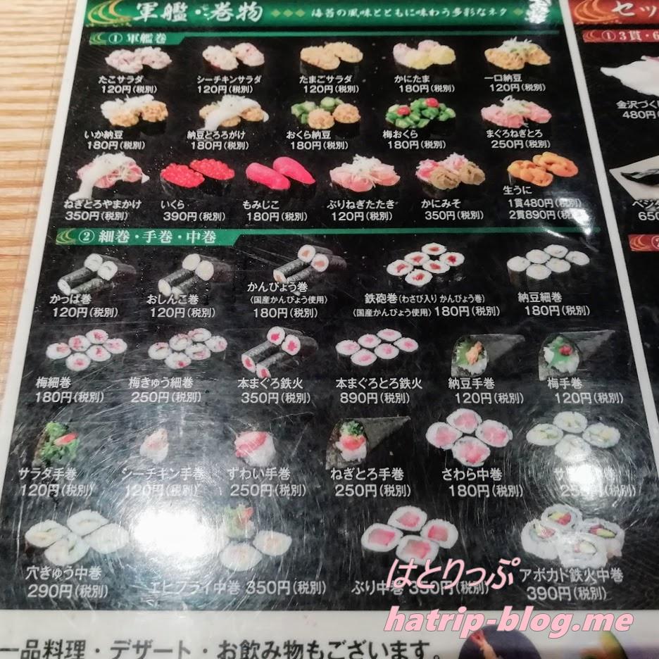 石川県 回転寿司 すし食いねぇ! 金沢高柳店 メニュー