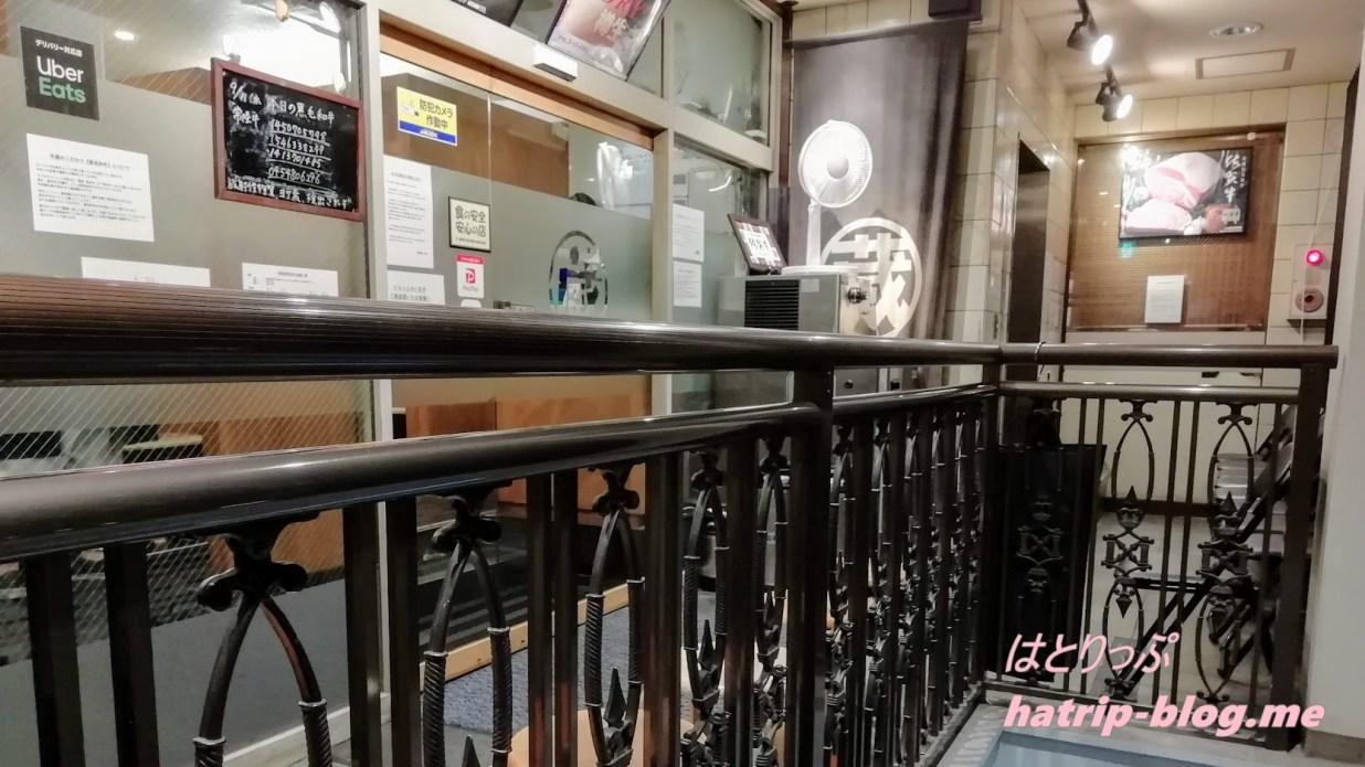 練馬区 富士見台 焼肉問屋 牛蔵