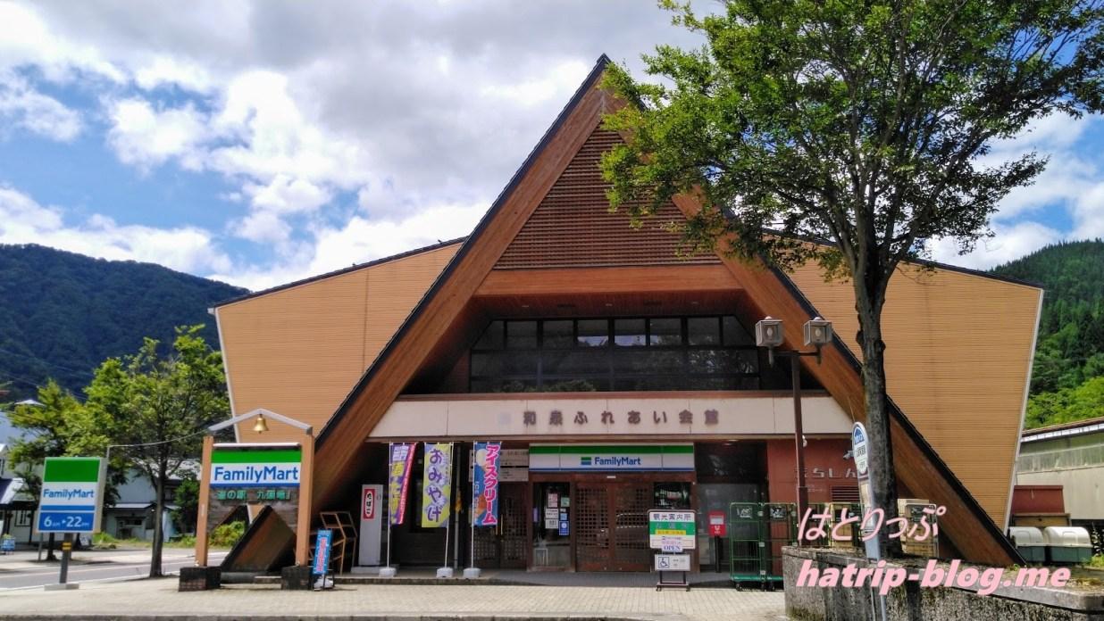 福井県大野市 道の駅 九頭竜 ふれあい会館 ファミリーマート