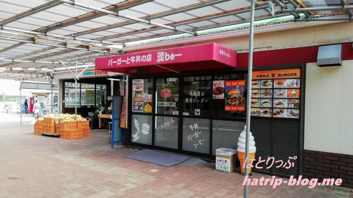 兵庫県淡路市 道の駅あわじ バーガーと牛丼のお店 淡beー