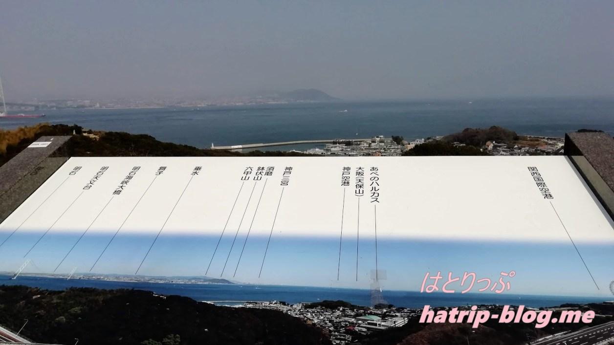 淡路島 淡路サービスエリア 上り 展望台