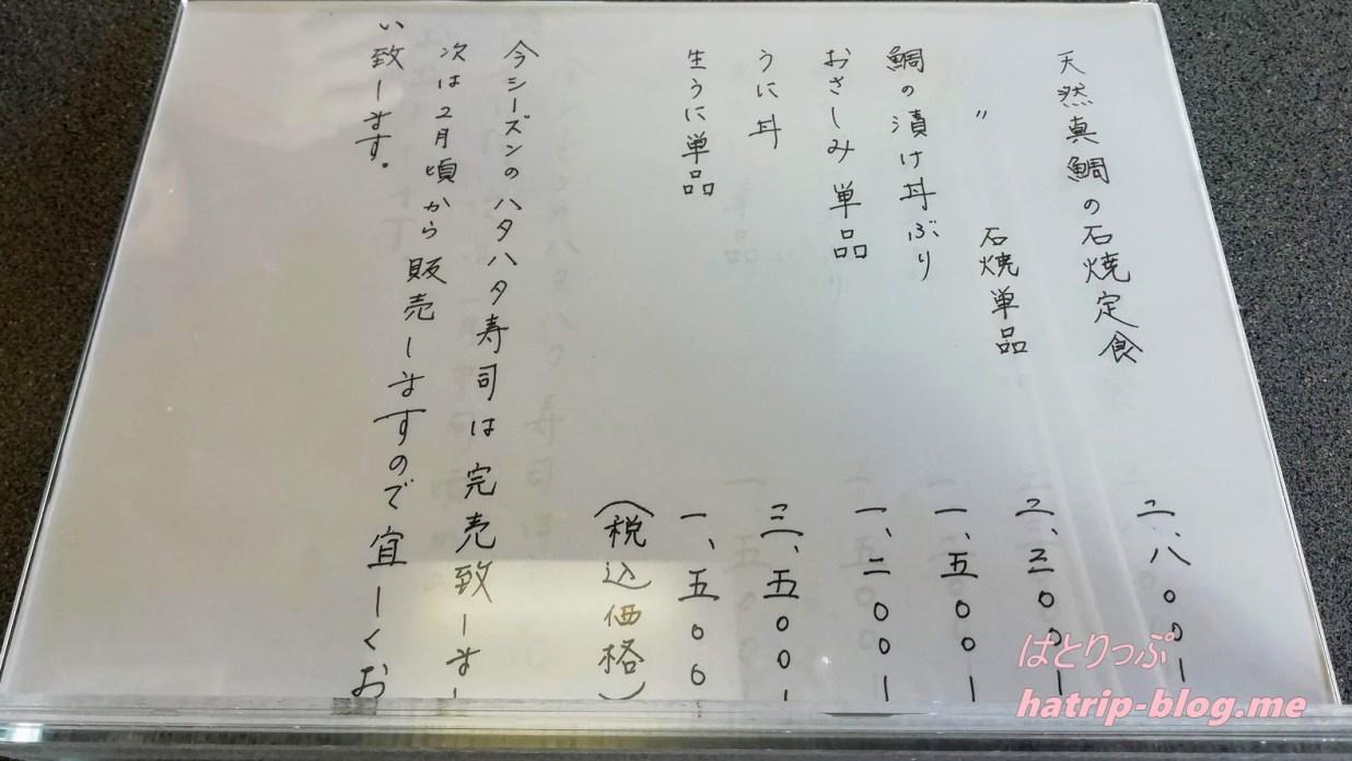 秋田県男鹿市 お食事処 美野幸 メニュー