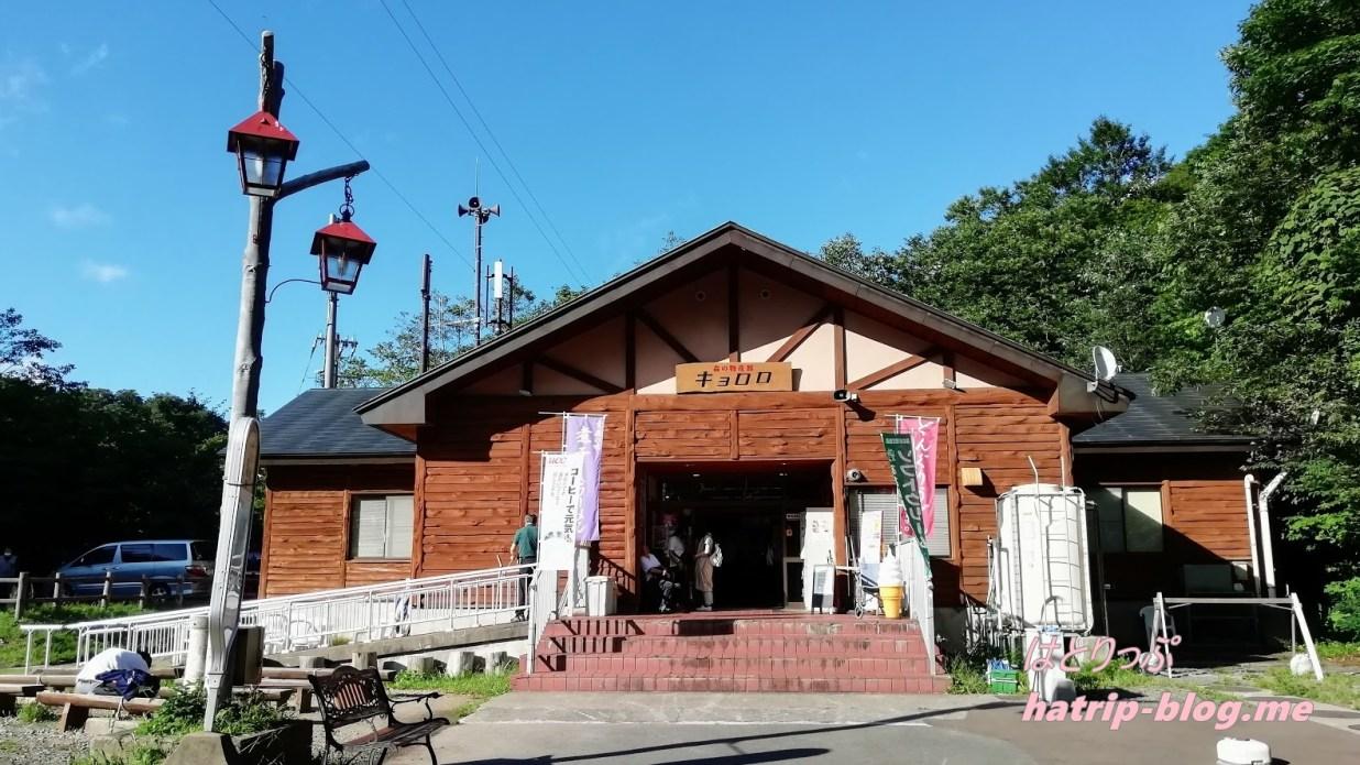 青森県西津軽郡 白神山地 十二湖 森の物産館 キョロロ