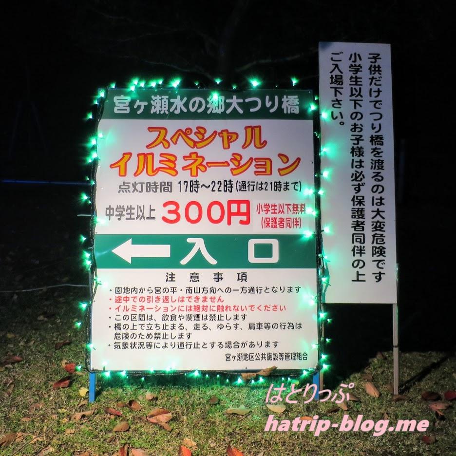 宮ケ瀬ダム クリスマス スペシャルイルミネーション 料金
