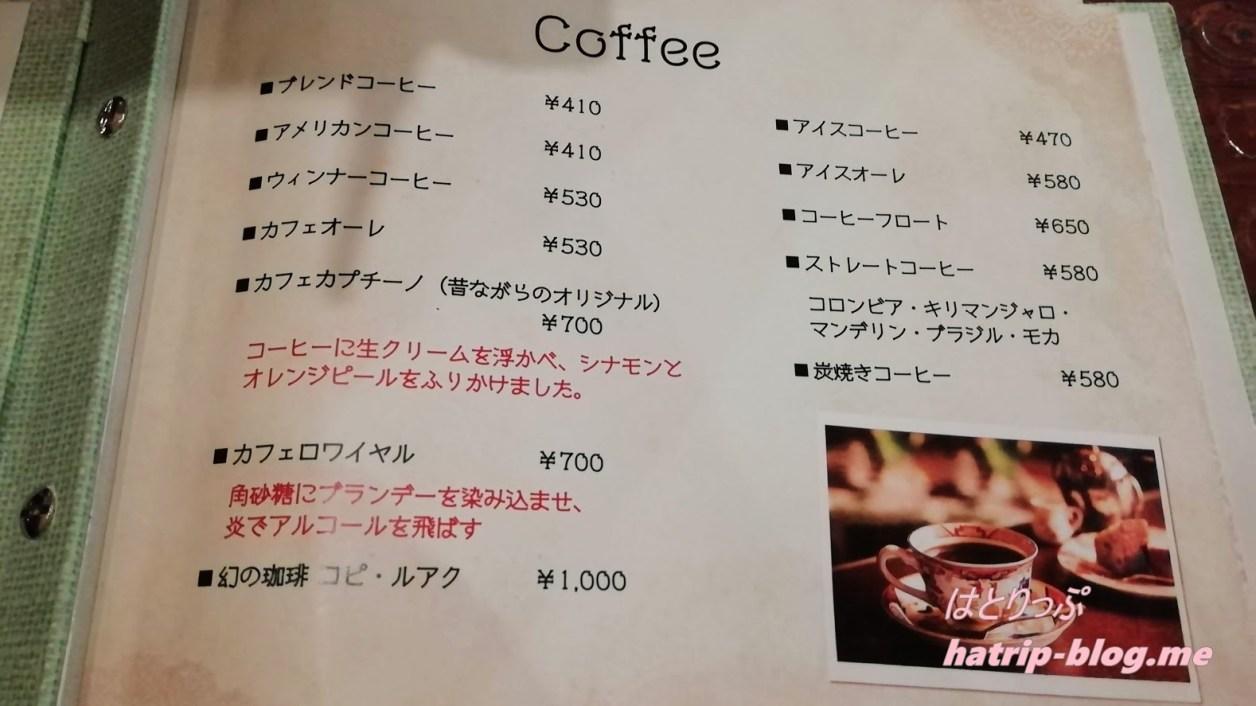 青森県青森市 喫茶クレオパトラ メニュー