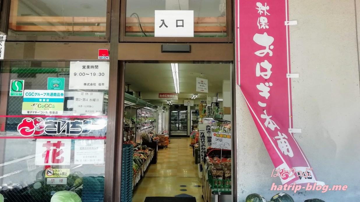 宮城県仙台市 スーパー 主婦の店さいち