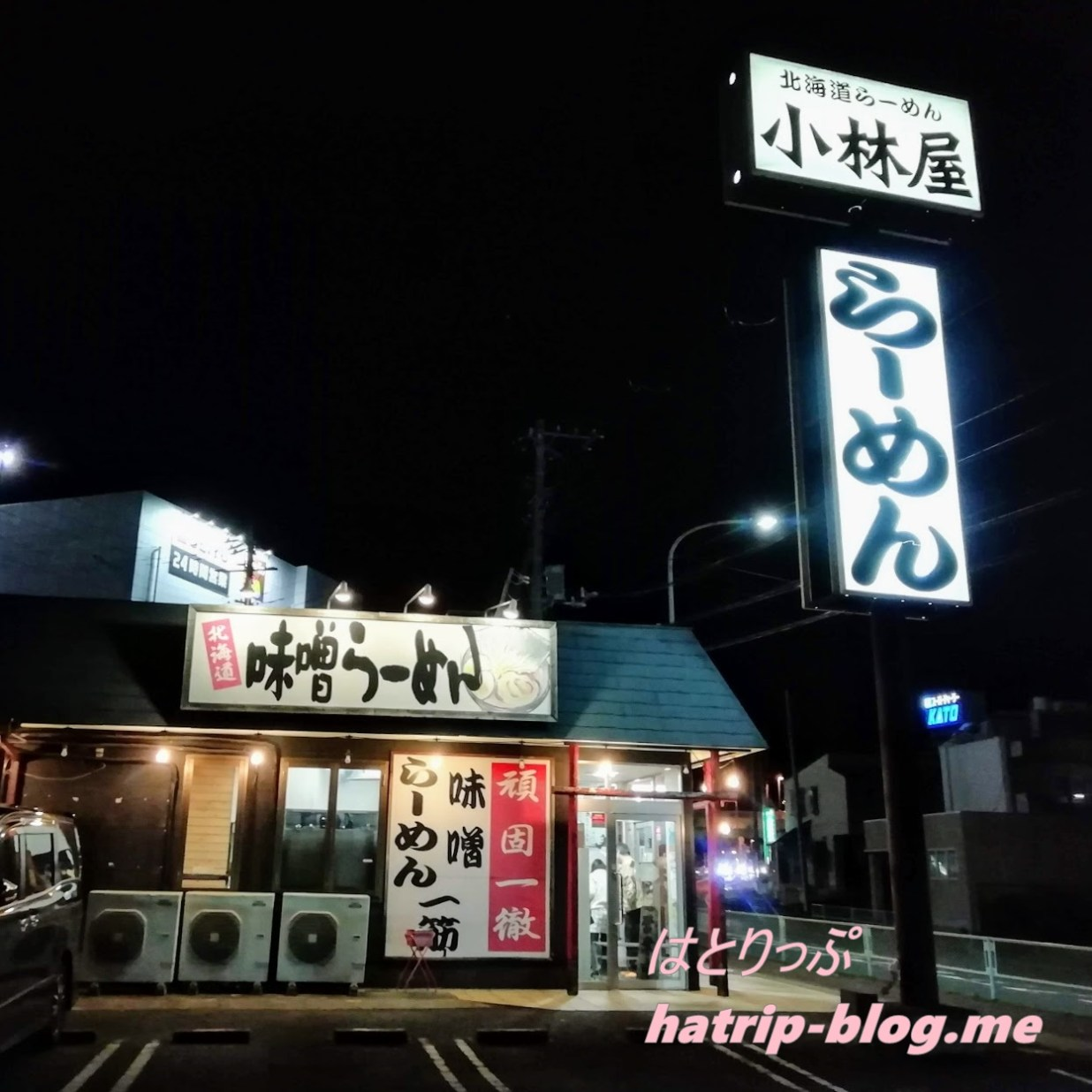 神奈川県平塚市 北海道らーめん 小林屋 平塚四之宮店