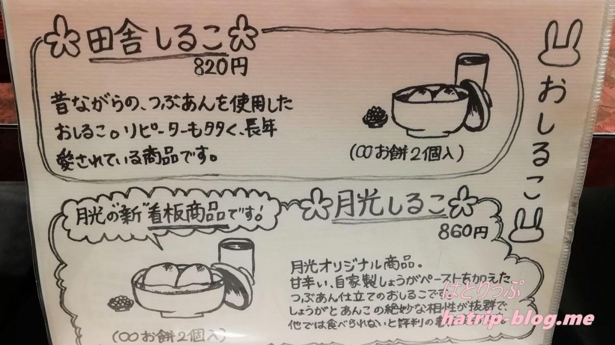 東京都台東区 お餅と日本茶の専門店 月光 メニュー おしるこについて