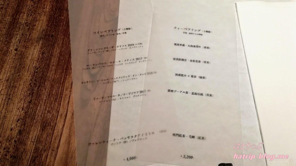 東京都墨田区 押上 スパイスカフェ メニュー