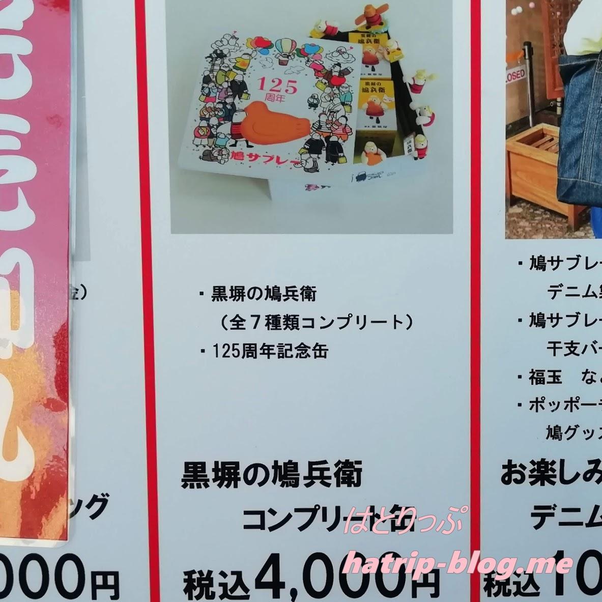神奈川県鎌倉市 豊島屋本店 2020年 鳩正月 黒塀の鳩兵衛コンプリート缶