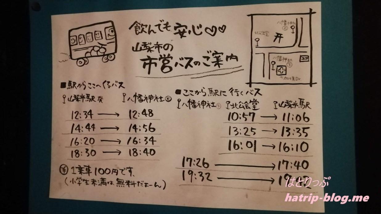 山梨県山梨市 蔵元ごはん&カフェ 酒蔵 櫂 市営バス 時刻表
